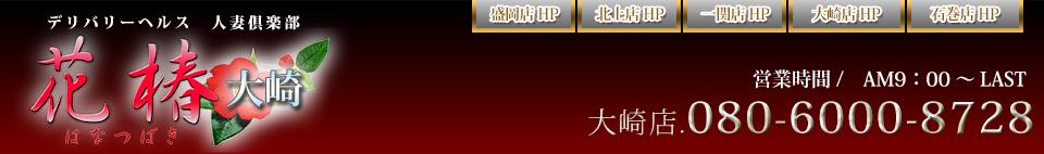 宮城デリバリーヘルス「人妻倶楽部 ~花椿~」|大崎 古川 気仙沼 出張風俗人妻専門デリヘル