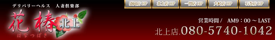 岩手県デリバリーヘルス「人妻倶楽部 ~花椿~」|北上 水沢 花巻出張風俗人妻専門デリヘル