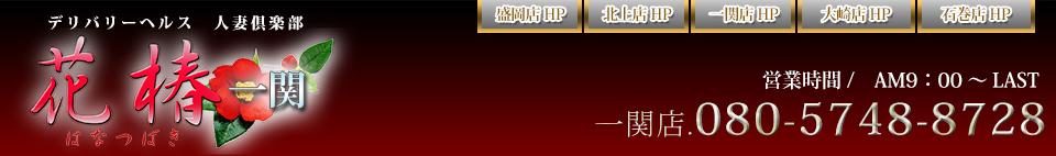 岩手県デリバリーヘルス「人妻倶楽部 ~花椿~」|一関 前澤 水沢出張風俗人妻専門デリヘル