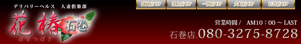 仙台・立町・多賀城デリヘル 人妻倶楽部 ~花椿~|宮城出張風俗デリバリーヘルス