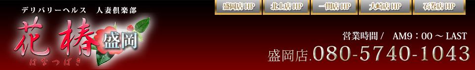 岩手県デリバリーヘルス「人妻倶楽部 ~花椿~」|盛岡 雫石 滝沢 矢巾出張風俗人妻専門デリヘル